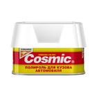 Полироль для кузова c очищающим эффектом  Cosmic