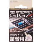 Запасной элемент для ароматизатора на кондиционер Giga-GUCINI V93